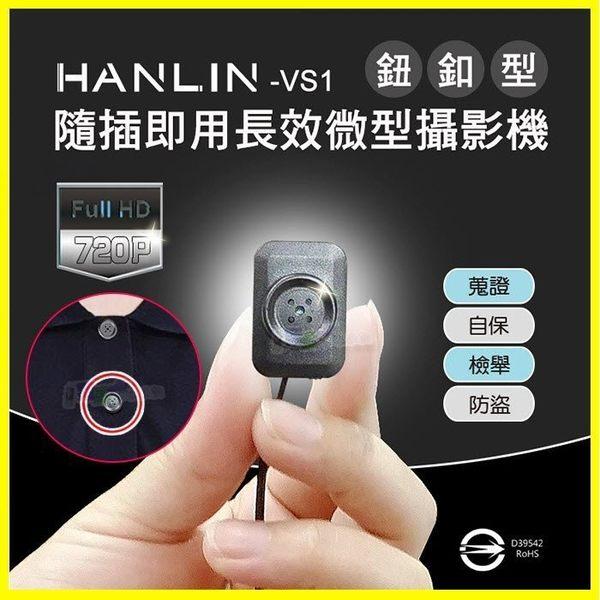 HANLIN VS1 仿真鈕釦高清微型攝影機 隨插即用 行車紀錄器 空拍機 針孔密錄器 DR2 贈旅充+行動電源
