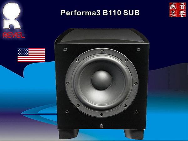 盛昱音響 ~ 美國 Revel Performa 3 B110  超低音喇叭峰值功率2000W ~ 卡門公司貨