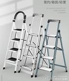 快速出貨 梯子折疊室內樓梯凳人字多功能四步不銹鋼加厚鋁合金輕便伸縮 YYJ【全館免運】