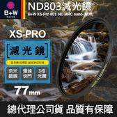 【B+W減光鏡】77mm ND803 XS-Pro MRC Nano 高硬度奈米鍍膜 ND8 減3格 捷新公司貨