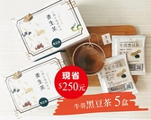 【牛蒡黑豆茶15包/盒*5盒】-櫻花妹泡菜妹也愛的飲料 牛蒡黑豆水隨身包