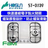 【fami】豪山牌 檯面式瓦斯爐 ST-3139S歐式三口銅製爐心檯面爐 可選左大/右大