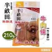 半畝田 牛肉條(牛+雞肝)-210g【寶羅寵品】