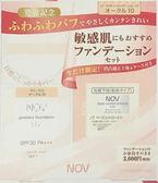 娜芙防曬粉餅定套組(OC-10亮膚色)送化妝包 (原價1400元) 保存期限2019.9