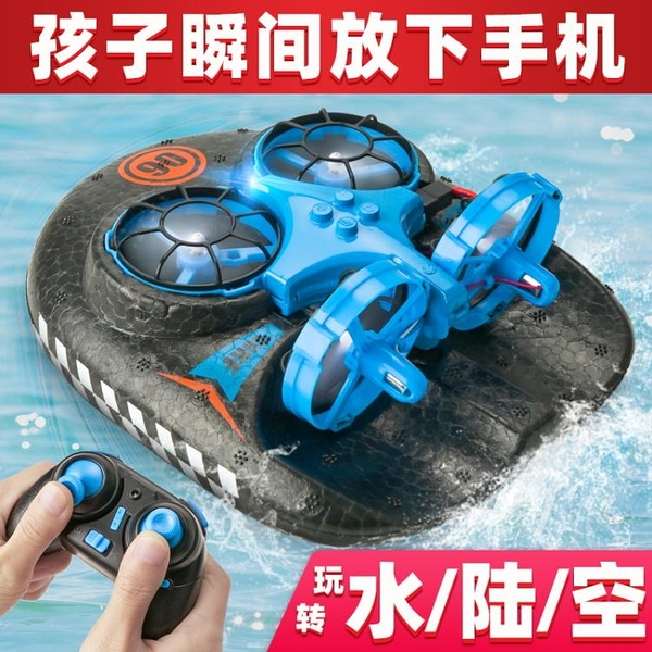 無人機遙控飛機水陸空迷你入門級兒童直升機小學生飛行器玩具男孩 【夏日新品】