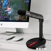 麥克風電腦台式筆記本話筒網課用直播專用會議USB接口帶聲卡主播電容麥 創意空間