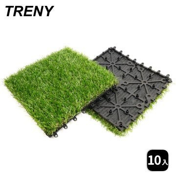 [ 家事達 ]TRENY- 0011A 仿真人工草皮地墊 (10入) 園藝拼接地板 陽台 排水踏板 戶外可用 卡扣巧拼