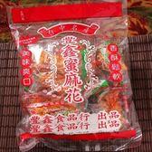 (特價) (效期 2018.7.7) 豐鑫蜜麻花270g 手工製作 軟質特香超好吃 正台中名產