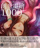 (二手書)創意電繪1000+