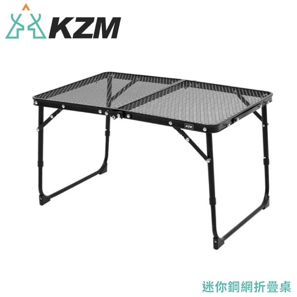 【KAZMI 韓國 KZM 迷你鋼網折疊桌《黑》】K8T3U011/露營桌/摺疊桌/戶外桌/餐桌