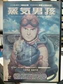 挖寶二手片-B04-003-正版DVD-動畫【蒸氣男孩】-國日語發音(直購價)海報是影印