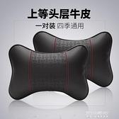 車載枕頭-真皮汽車頭枕一對裝頸部頸椎護頸枕車椅車用靠枕脖子車載 現貨快出
