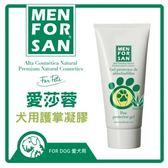 【愛莎蓉】犬用護掌凝膠 50ml -0235(J001B01)
