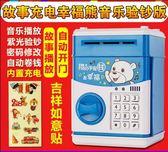 韓國創意兒童防摔儲蓄罐成人存錢罐只進不出儲錢罐密碼箱男孩女孩限時7折起,最後一天