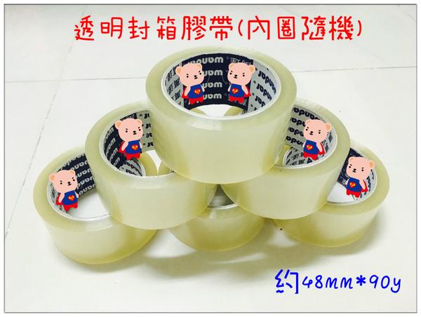 ❤透明封箱膠帶1串/6捲❤約48mm*90y❤OPP膠帶/透明膠帶/紙箱/包裝材料/PE膜/膠膜/棧板模/棧板膜