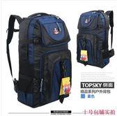 新款超大容量雙肩包旅行背包女韓版60L男運動休閒防水旅遊登山包(藍色)