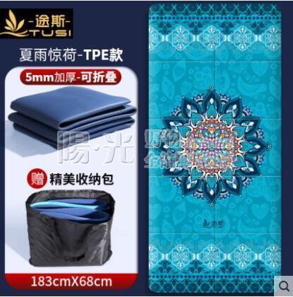 瑜伽墊 途斯tpe瑜伽垫初学者防滑折叠便携式瑜珈毯子铺巾健身地垫子家用 NMS陽光好物