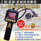 【台灣安防】監視器 蛇管檢修工程寶 硬管 管可彎折 顯示幕即時查看 4顆LED燈 蛇管檢測內視攝影機