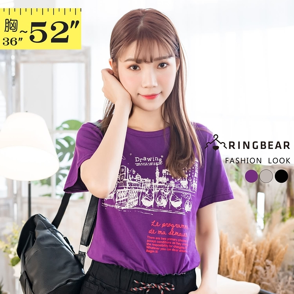 棉T--台灣製造手繪街頭雲朵英文印圖棉質短袖圓領T恤(黑.灰.紫M-2L)-T178眼圈熊中大尺碼
