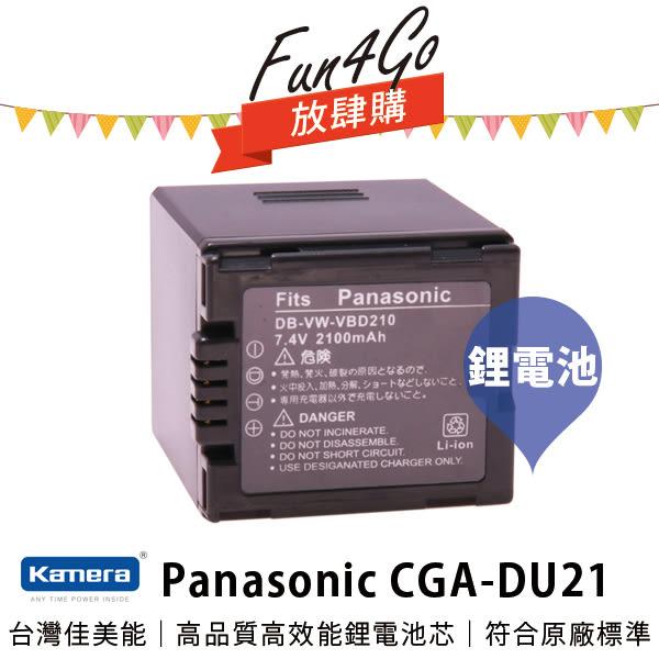 放肆購 Kamera Panasonic VW-VBD210 CGA-DU21 高品質鋰電池 VDR-M70 VDR-M75 保固1年 DU21 DU14 VBD070