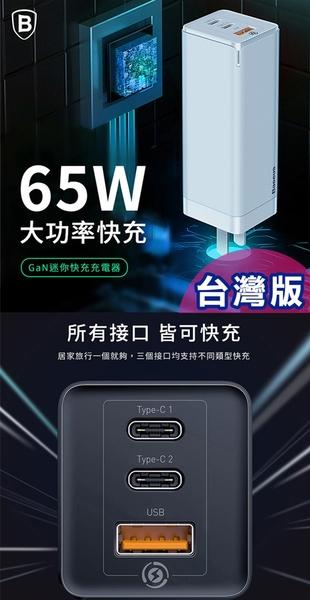 Baseus GaN迷你氮化鎵65W快充(台灣版)+Baseus 鎢金PD20W Type-C to Lightning快充線-100cm 黑色組