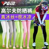 PGM 高爾夫防曬褲 女士 冰絲打底褲 踩腳襪子 夏季服裝 英雄聯盟
