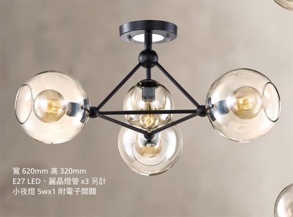 【燈王的店】現代工業風系列 半吸頂燈 3+1 燈 ☆( 92152)