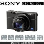 加贈原廠電池組+AGR2握把 SONY RX100M7 RX100 VII  送128G卡+4好禮  公司貨~11/3止