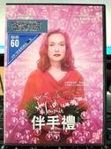 挖寶二手片-P10-356-正版DVD-電影【伴手禮】- 聯影 伊莉貝雨蓓 凱文阿札伊斯
