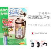 日本製 水桶美人 保溫瓶洗淨劑 清除水垢 熱水瓶 洗淨 水垢 隨行杯  【SV3170】HappyLife