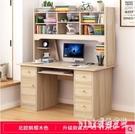 書桌書架組合一體簡約多功能家用桌子臥室簡...