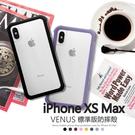 SOLiDE維納斯 iPhone XS ...