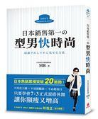 (二手書)日本銷售第一の 型男快時尚 :日本頂尖男裝採購專家教你,只要學會7:3正..