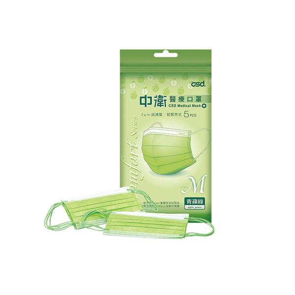 中衛 醫療口罩-青蘋綠(5片/袋)