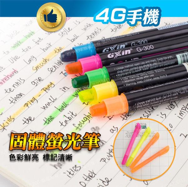 固體螢光果凍筆 記號筆 果凍筆 重點筆 作記號 彩色筆 旋轉螢光筆 學生文具 招生禮品【4G手機】