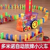 多米諾骨牌自動投放車電動小火車發牌益智玩具【時尚大衣櫥】