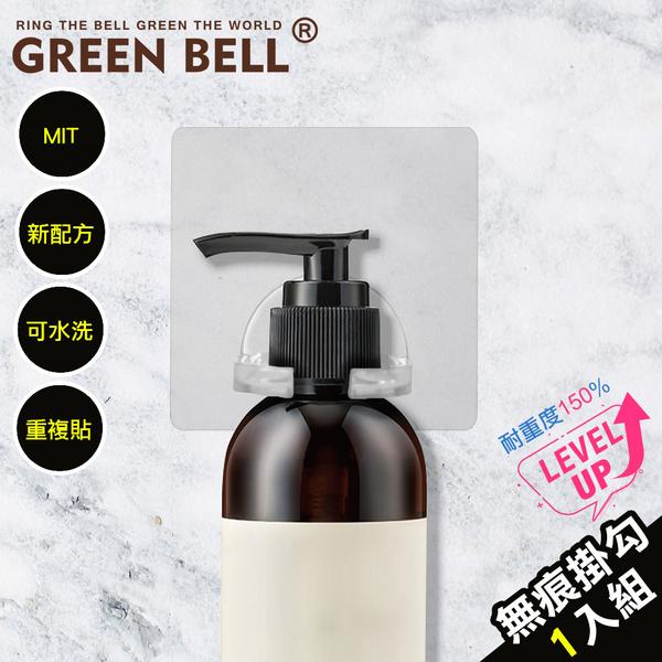 GREEN BELL綠貝 新一代台灣製強力無痕沐浴乳架(一入裝) 可重複貼 不殘膠 洗髮精架 壁掛沐浴乳架