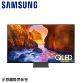 【SAMSUNG三星】65吋 QLED 量子液晶電視 QA65Q90RAWXZW
