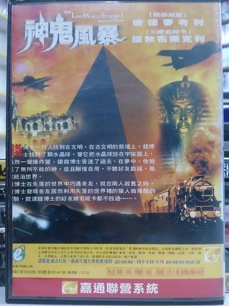 影音專賣店-I14-005-正版DVD*電影【神鬼風暴】-彼德麥考利*瑞秋布萊克利