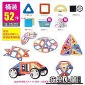 二代磁力片積木1-2-3-6-10周歲男孩女孩益智磁鐵拼裝寶寶兒童玩具  52件汽車基礎款