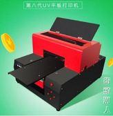打印機可打印3D浮雕手機殼亞克力衣服PVC金屬圓柱體 igo街頭潮人