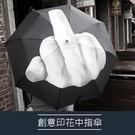 【吉米凱文】創意Fuck傘 豎中指傘 個...
