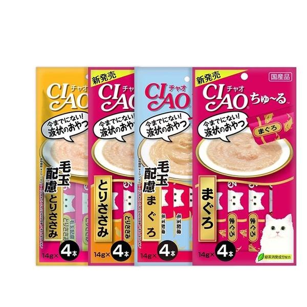 現貨 快速出貨【小麥購物】CIAO 啾嚕肉泥系列貨 肉泥 貓食 寵物食品 貓肉泥 貓點心 【A207】