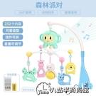 新生兒嬰兒床鈴0-1歲玩具3-6-12個...