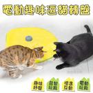 電動趣味逗貓轉盤 益智轉盤 益智玩具 逗貓玩具 逗貓轉盤 貓玩具 寵物玩具 寵物電動轉盤 貓轉盤