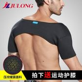 運動護肩健身男籃球雙肩護肩帶護具保護肩膀女羽毛球護臂胳膊肩部