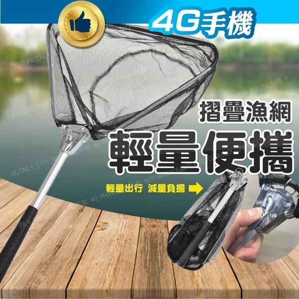 三角折疊漁網 三角撈網 攜帶方便 摺疊漁網 鋁桿 撈魚網 網具 抄網 撈魚網兜 【4G手機】