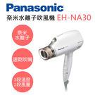 Panasonic 國際牌 奈米負離子吹風機 EH-NA30【原廠公司貨】※保固1年