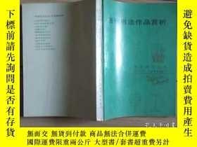 二手書博民逛書店罕見歷代書法作品賞析F4Y17757 歐陽龍 上海書畫出版社 出版1992