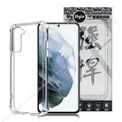 MyStyle for 三星 Samsung Galaxy S21 / S21+ / S21 Ultra 強悍軍規5D清透防摔殼 請選型號